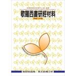 校園書房 Campus Books 歌羅西書研經材料
