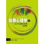 洪葉文化 Hung Yeh Publishing 發展心理學(下):青少年到晚年時期的發展