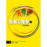 洪葉文化 Hung Yeh Publishing 發展心理學(上):兒童發展