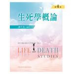 新文京 Wun-Ching 生死學概論(第四版)