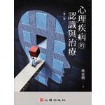 心理出版社 (TW) 心理疾病的認識與治療