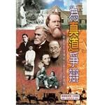 宣道 China Alliance Press 為真道爭辯:在華基督新教傳教士基要主義運動(1920-1937)