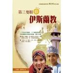 校園書房 Campus Books 第三隻眼看伊斯蘭教