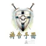 全恩事奉中心 Sozo Ministries 禱告手冊(全恩事奉中心)(簡體)