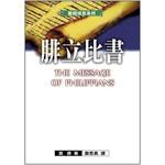 校園書房 Campus Books 聖經信息系列:腓立比書