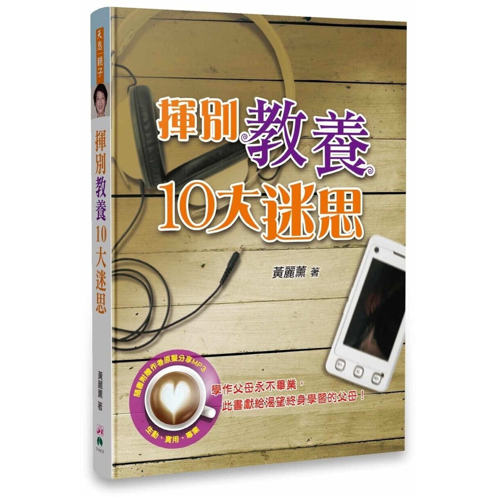 天恩 Grace Publishing House 揮別教養10大迷思(附作者原聲分享MP3)