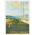 校園書房 Campus Books 詩人與農夫:從文學與文化進路再思耶穌的比喻