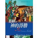 校園書房 Campus Books 耶穌與神的得勝:基督教起源與上帝議題(卷二)