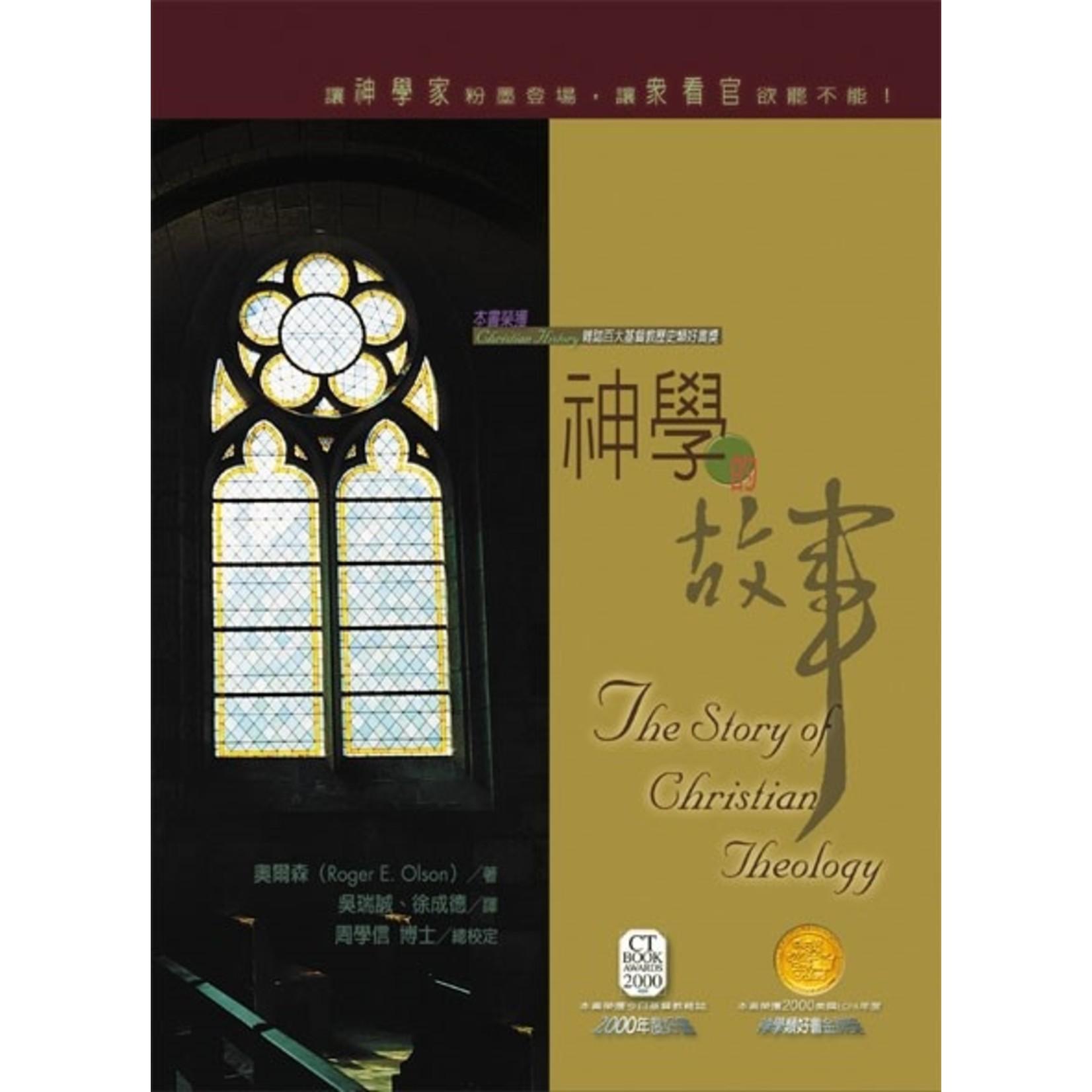 校園書房 Campus Books 神學的故事 The Story of Christian Theology