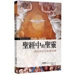 校園書房 Campus Books 聖經中的聖靈:與生命的大能者相遇