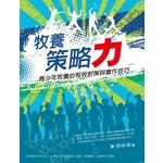 校園書房 Campus Books 牧養策略力:青少年牧養的有效對策與實作技巧