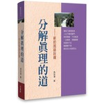 華人基督徒培訓供應中心 Chinese Christian Training Resources Center 分解真理的道:新約困語詮釋