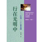 華人基督徒培訓供應中心 Chinese Christian Training Resources Center 行在光明中:約翰一二三書詮釋