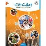 校園書房 Campus Books 玩出好品格:青少年體驗式學習的品格教育