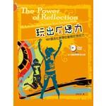 校園書房 Campus Books 玩出反思力:101個活化教學的動態反思技巧(附DVD)