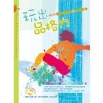 校園書房 Campus Books 玩出品格力:青少年體驗式學習的品格教育