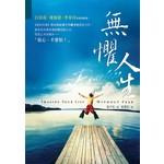 校園書房 Campus Books 無懼人生(精)