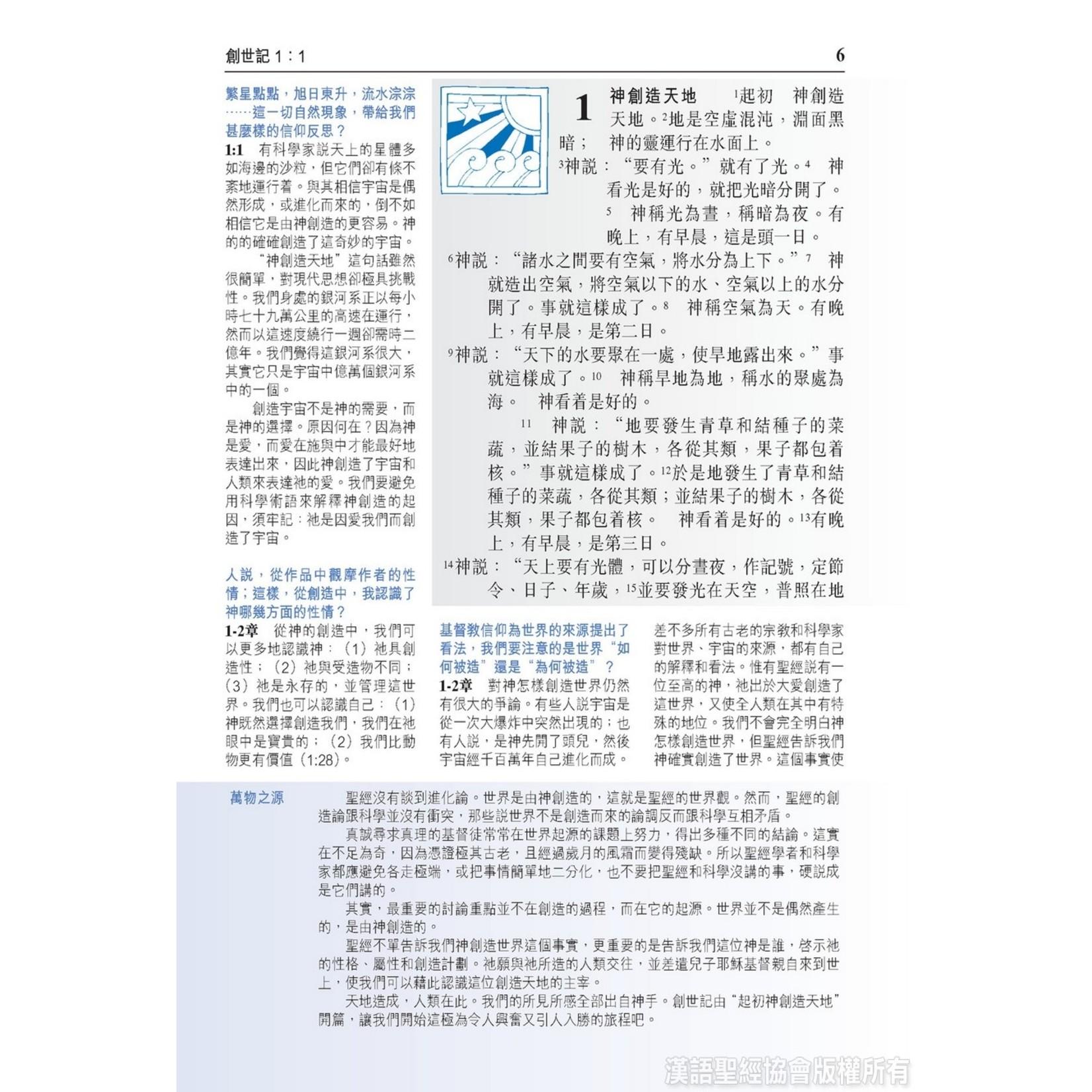漢語聖經協會 Chinese Bible International 聖經和合本.靈修版.桃紅色仿皮面.銀邊(繁體)