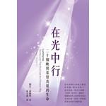 基督教文藝(香港) Chinese Christian Literature Council 在光中行:二十個映照基督真道的生命