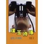 校園書房 Campus Books 璞玉待琢:給青少年輔導