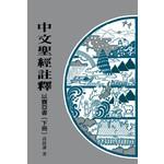 基督教文藝(香港) Chinese Christian Literature Council 中文聖經註釋:以賽亞書(下冊)