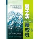 校園書房 Campus Books 男子漢養成班(精)