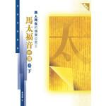 基道 Logos Book House 與人同在的彌賽亞君王:馬太福音析讀(卷下)