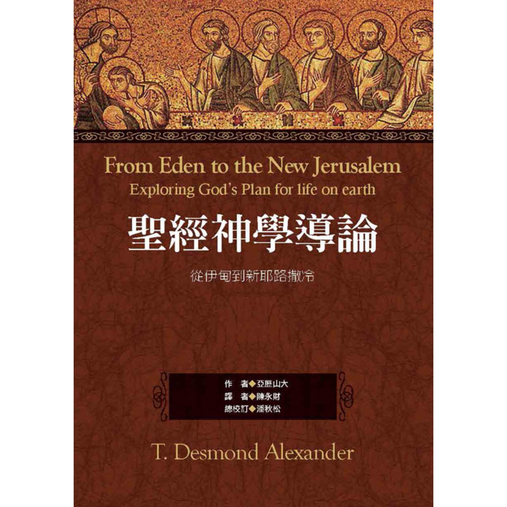 美國麥種傳道會 AKOWCM 聖經神學導論:從伊甸到新耶路撒冷 From Eden to the New Jerusalem--Exploring God's Plan for life on earth