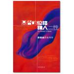 浸信會 Chinese Baptist Press 基督的位格、神人二性:基督論要義導覽