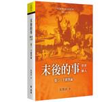中華福音神學院 China Evangelical Seminary 末後的事:普世、個人--卷三,千禧爭論