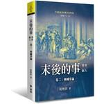 中華福音神學院 China Evangelical Seminary 末後的事:普世、個人--卷二,神國爭論