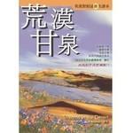 聖經資源中心 CCLM 荒漠甘泉:英漢對照最新全譯本(繁體)