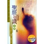 基道 Logos Book House 聖經通識手冊