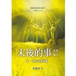 中華福音神學院 China Evangelical Seminary 末後的事:普世、個人--卷一,啟示文學爭論