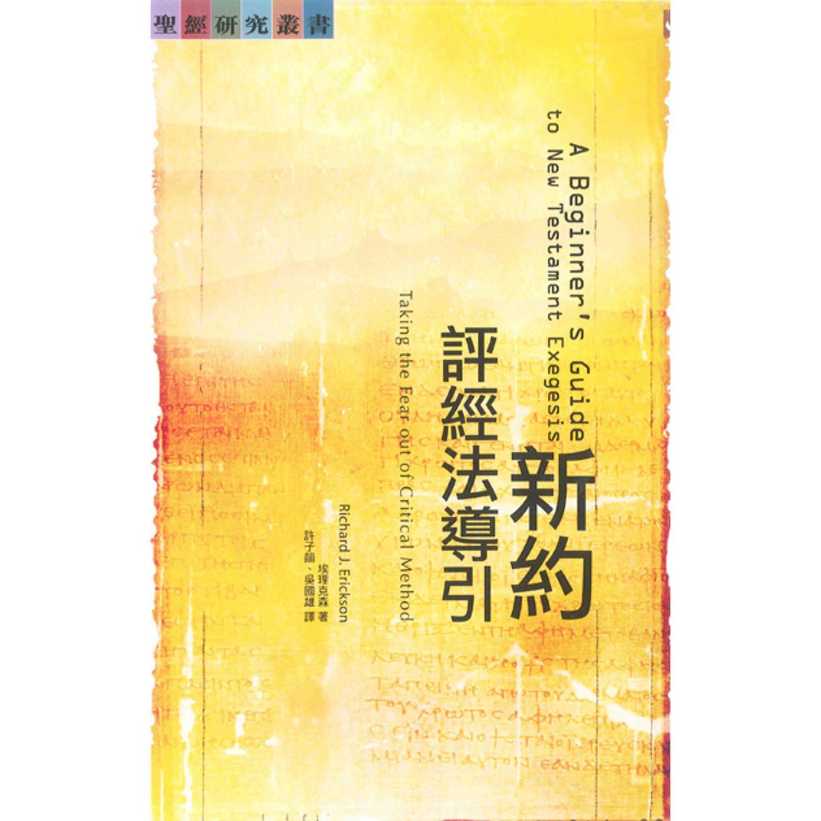 基道 Logos Book House 新約評經法導引 A Beginner's Guide to New Testament Exegesis:Taking the Fear Out of Critical Method