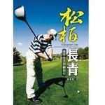 中華福音神學院 China Evangelical Seminary 松柏長青:老年生活照顧指引