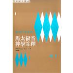 基道 Logos Book House 馬太福音神學註釋