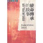 基道 Logos Book House 使命傳承的故事:路加--使徒行傳人物研究