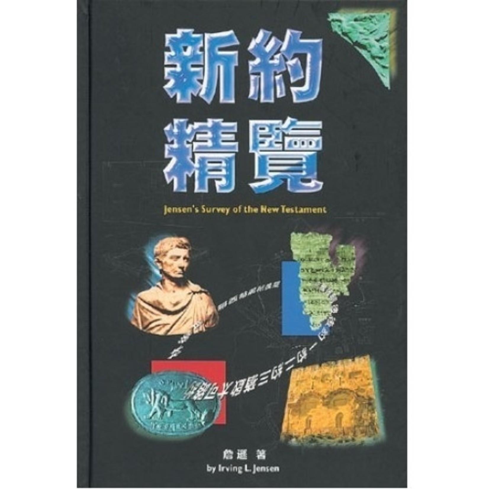宣道 China Alliance Press 新約精覽 Jensen's Survey of the New Testament