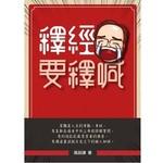 宣道 China Alliance Press 釋經要釋喊
