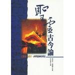 中華福音神學院 China Evangelical Seminary 聖靈古今論:從聖經、歷史、神學看神的同在