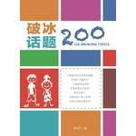 校園書房 Campus Books 破冰話題200(簡體)