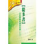 明道社 Ming Dao Press 提多書:立於恩典的健全生命(附研習本)