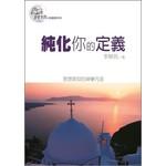 校園書房 Campus Books 純化你的定義:思想信仰的神學內涵