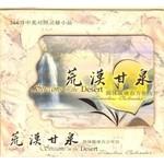 基督徒出版社 Christian Publisher 荒漠甘泉座枱萬年曆(簡體水彩版)