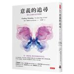時報文化 China Times 意義的追尋:轉化哀慟的最終關鍵