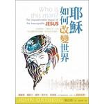 校園書房 Campus Books 耶穌如何改變世界