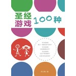 校園書房 Campus Books 聖經遊戲100種(簡體)