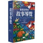校園書房 Campus Books 新舊約聖經故事導覽:175個聖經敘事的解經與應用