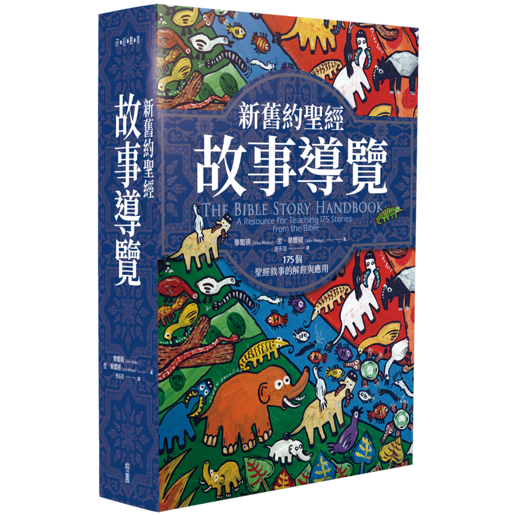 校園書房 Campus Books 新舊約聖經故事導覽:175個聖經敘事的解經與應用 The Bible Story Handbook